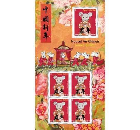 Bloc 5 timbres - Nouvel an chinois - Année du rat - Mariage - International