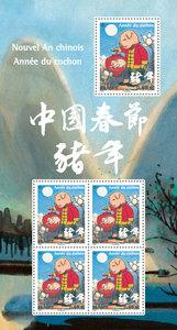 Bloc - Nouvel an chinois - Année du cochon - Montagne