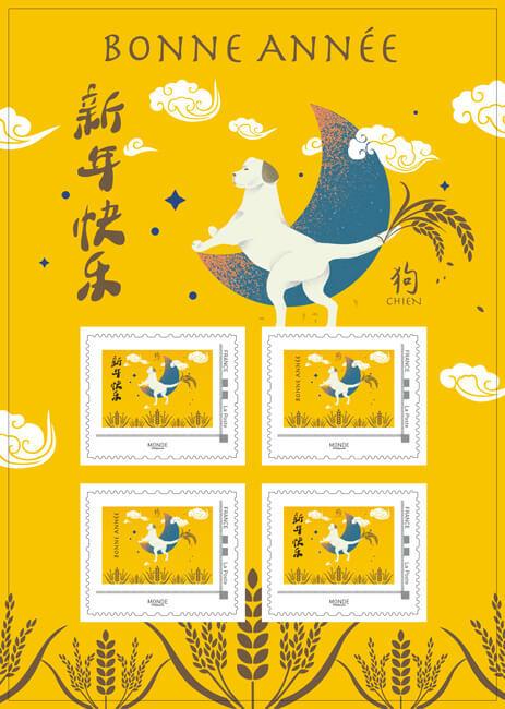 Collector - Nouvel an chinois - Bonne année du chien - Validité Monde